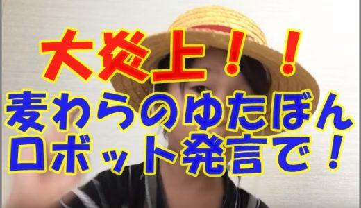 【動画】中村逞珂ゆたぼんロボット発言で大炎上!親の教育に疑問や心配の声も!