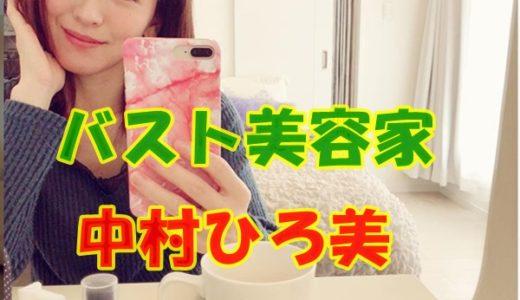 mammaspa中村ひろ美がかわいい!今すぐできるセルフケア公開!
