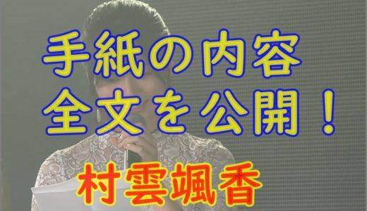 [卒業公演]村雲颯香の読んだ手紙の全内容!山口真帆達への自責の念とは?