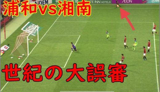 動画Jリーグ浦和-湘南の誤審は誰?山本雄大と川崎秋仁でネット炎上!