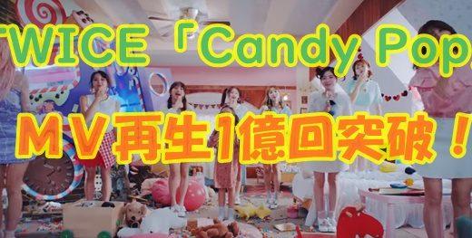 【動画】キャンディポップ日本語の歌詞!MV再生1億回突破とその理由は?