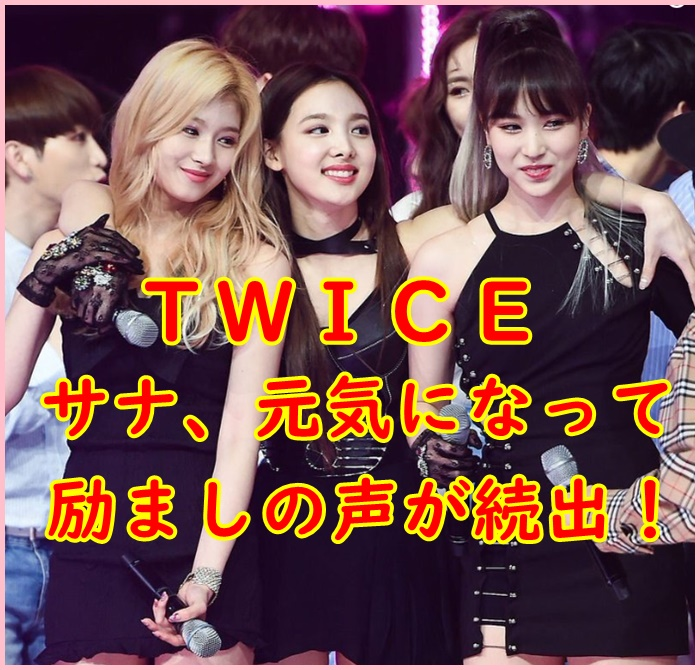 twice 号泣