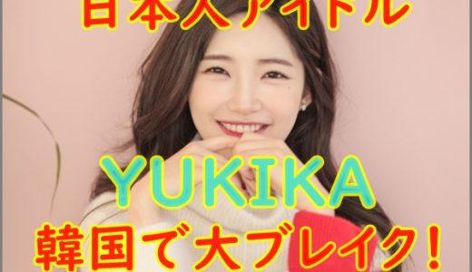 NEON動画の寺本來可YUKIKAがかわいい!wikiや経歴も公開!
