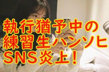 歌手練習生ハンソヒがかわいい?今度はジェジュン攻撃でSNS炎上!