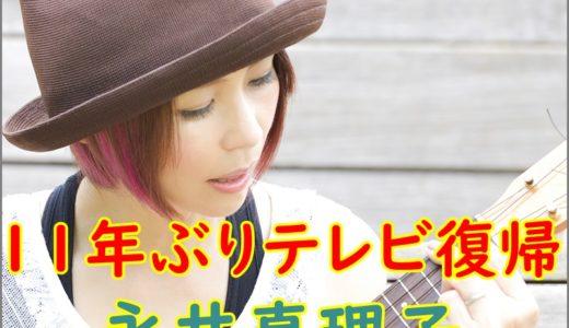 【動画】永井真理子2019年5月現在は?今後のライブ活動や新曲も!