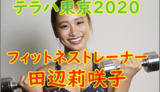 テラスハウス東京の女子メンバーは?トレーナー田辺莉咲子でかわいい画像も!