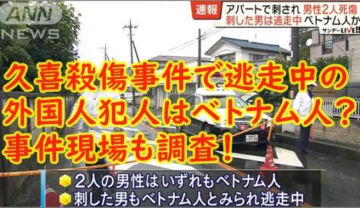 【画像】久喜殺傷事件で逃走中の外国人犯人の特徴は?事件現場はどこ?
