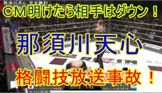 【動画】那須川天心KOシーンをフジテレビがCMでカット?SNS大炎上!