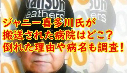 ジャニー喜多川が搬送された病院はどこ?倒れた理由や病名、容態も調査!