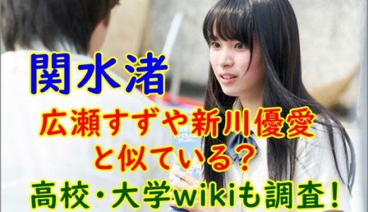 【画像】関水渚は広瀬すずや新川優愛と似ている?高校大学wikiも調査!