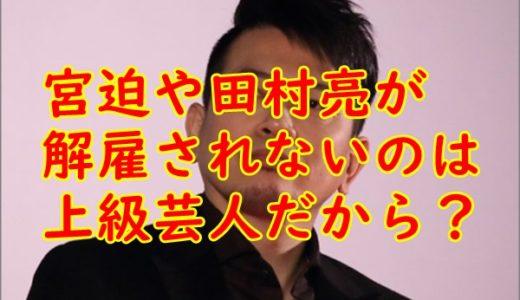 宮迫博之や田村亮が解雇されないのは上級芸人だから?謝罪文もLINEスクショと話題!