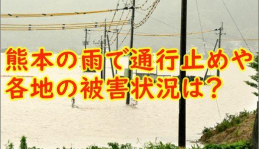 【最新】熊本の雨で通行止めや被害状況は?雨雲レーダーで今後の天気を予想!