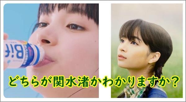 画像】関水渚は広瀬すずや新川優愛と似ている?高校大学wikiも