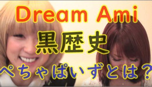 Dream Amiの黒歴史ぺちゃぱいずが話題に?コントやお宝動画発見!