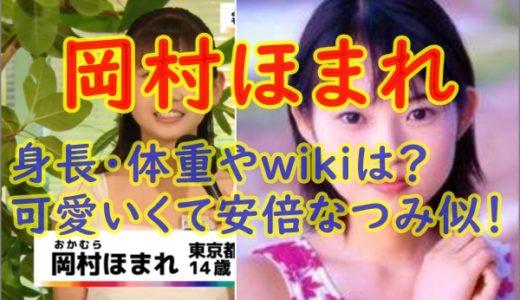 【画像】岡村ほまれの身長・体重やwikiは?可愛いくて安倍なつみ似!
