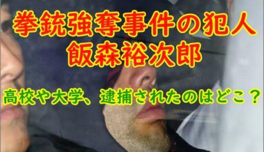 拳銃強奪事件の犯人は飯森裕次郎で高校や大学、逮捕されたのはどこ?