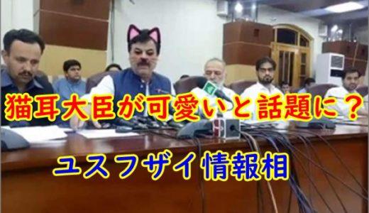 【画像】かわいいと話題の猫耳大臣は誰(草)ユスフザイ情報相で平和の象徴?