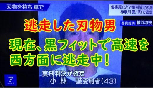 刃物男の小林誠の特徴や顔画像・住所は?現在、黒フィットで名古屋方面に!