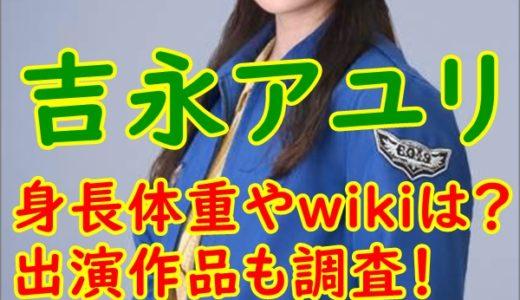 吉永アユリの身長体重やwikiは?出演作品やかわいい画像も調査!