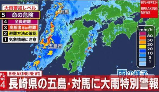 【画像】五島市の雨の被害状況が大きい場所はどこ?地図や動画で調査!