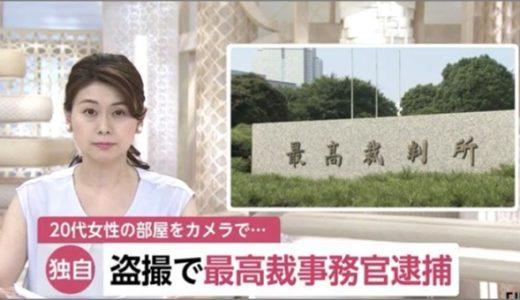 【速報】長岡宗隆の逮捕理由や顔画像は?プロフィールや経歴も調査!