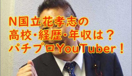 N国立花孝志の高校・経歴・年収は?パチプロYouTuberで動画も公開!