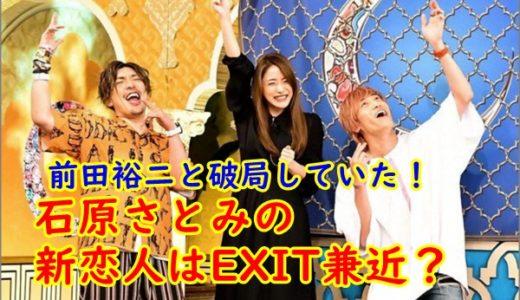 【動画】石原さとみの新恋人はEXIT兼近か?前田裕二と破局していた!