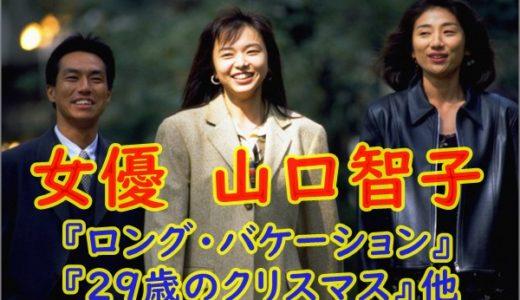 【画像】山口智子は老けた?現在太った理由は介護疲れだった…!