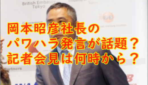 【画像】岡本昭彦社長がパワハラ発言?若い頃はイケメンでブリーフだった!