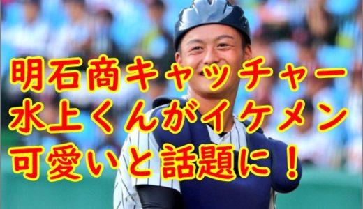 【画像】かわいいイケメン水上くん!明石商業キャッチャーがかっこいい!