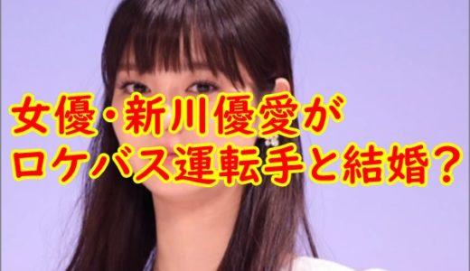 新川優愛が一般男性でロケバス運転手を逆ナン?本当なのか調査してみた!