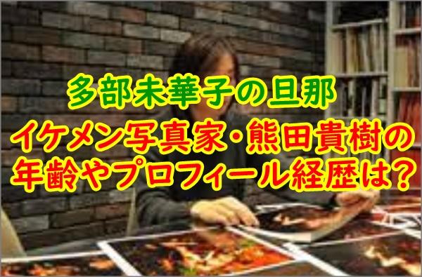 顔画像】熊田貴樹の年齢やプロフィール経歴は?馴れ初めはUQ