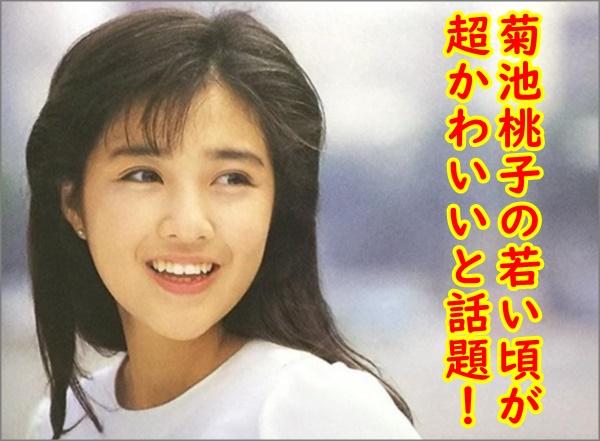 画像】菊池桃子の若い頃がかわいい!デビュー前から現在までを