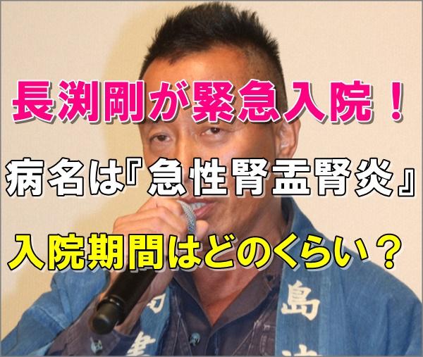 入院 長渕 長渕剛入院で搬送病院はどこ?なぜ病気で余命・寿命わずかは本当なのか?