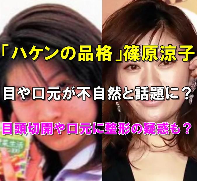 比較画像、篠原涼子は口元が不自然で目頭切開と噂?