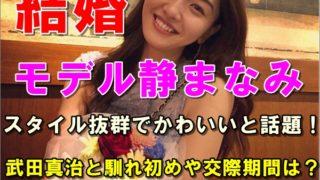 武田真治の嫁は静まなみ。歯科衛生士でモデルで可愛い!