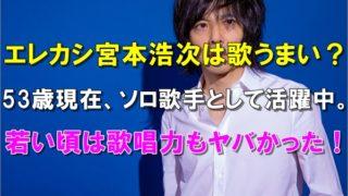 ソロ宮本浩次は歌うまい?若い頃は歌唱力がヤバかった!