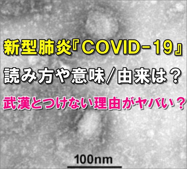 19 読み方 Covid