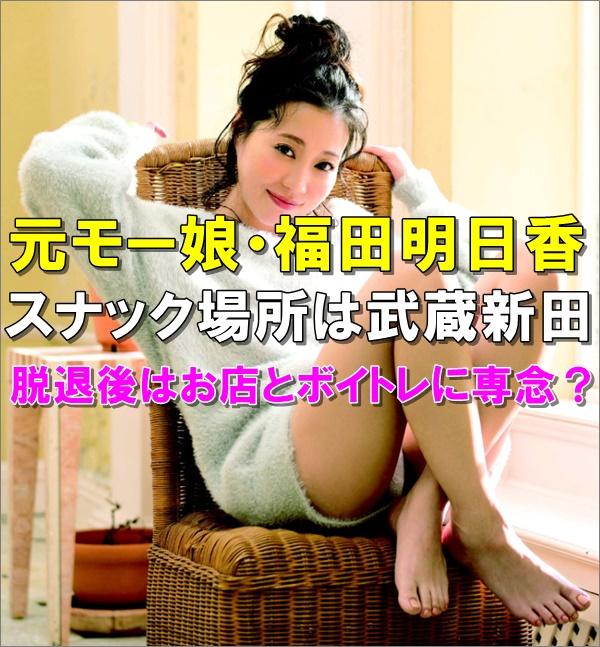 写真 福田明日香 画像 ヘア