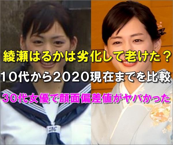 比較画像、綾瀬はるかは若い頃より劣化して老けた