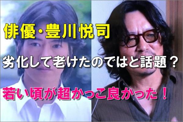 比較画像、豊川悦司は若い頃より劣化して老けた