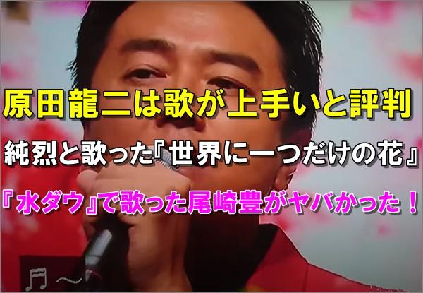【動画】原田龍二が歌上手いと評判?『水ダウ』尾崎豊がヤバかった!