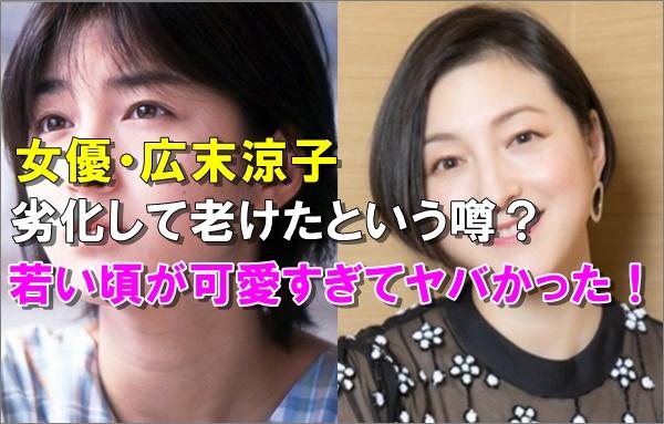 比較画像、広末涼子は若い頃より劣化して老けた