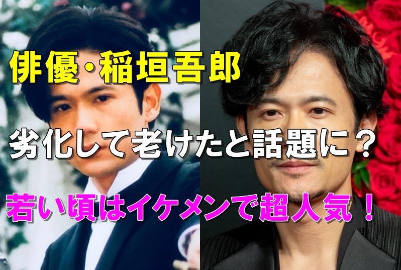比較画像、稲垣吾郎は若い頃より劣化して老けた
