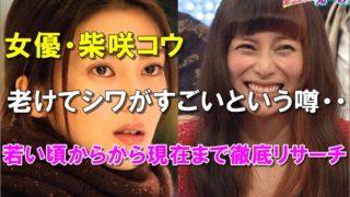 比較画像、柴咲コウは若い頃より老けた!