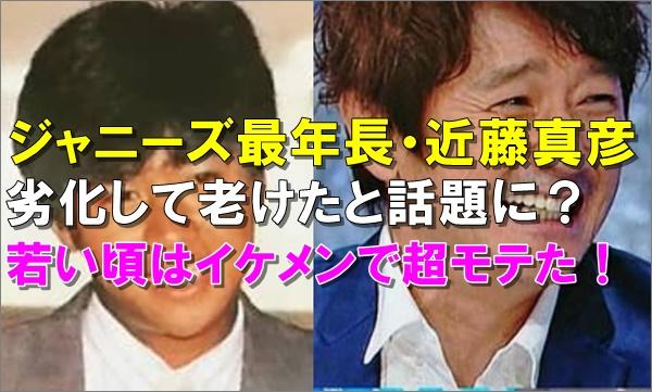 比較画像、近藤真彦は若い頃より劣化して老けた