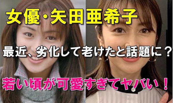 比較画像、矢田亜希子は劣化して老けた