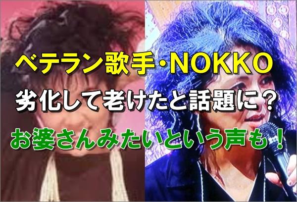 比較画像、NOKKO(ノッコ)若い頃より劣化して老けた