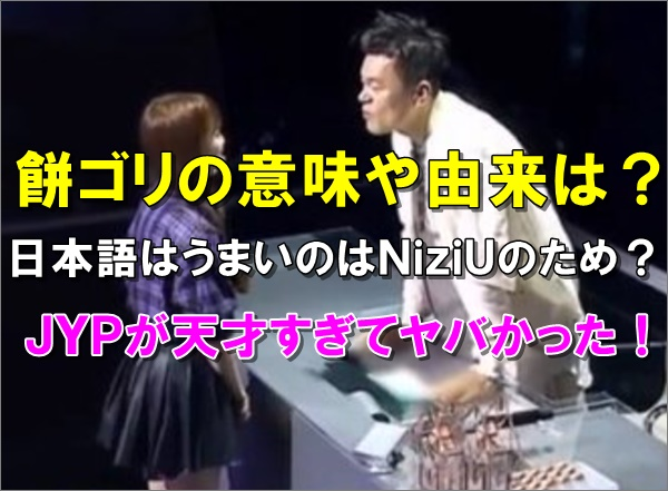 JYPパク・ジニョン餅ゴリ意味や由来、日本語がうまい理由は?