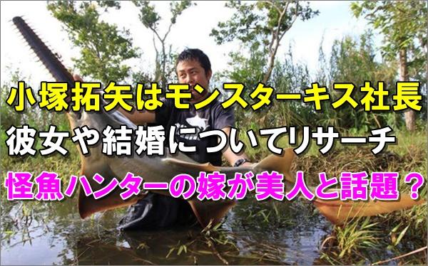 小塚拓矢の彼女や結婚,wikiプロフィールについて調査!